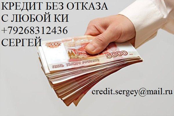 Кредит с гарантией получения.