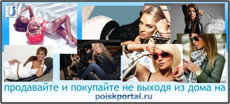 Заходите на новую доску объявлений Poiskportal.ru