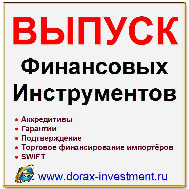 Банковские гарантии без залога от 0,25 от номинала финансового инструмента.