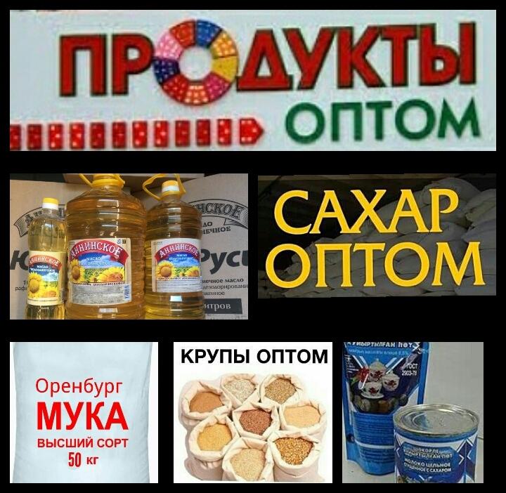 Масло подсолнечное оптом