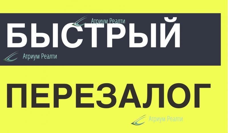 Как сделать быстрый перезалог недвижимости в Москве