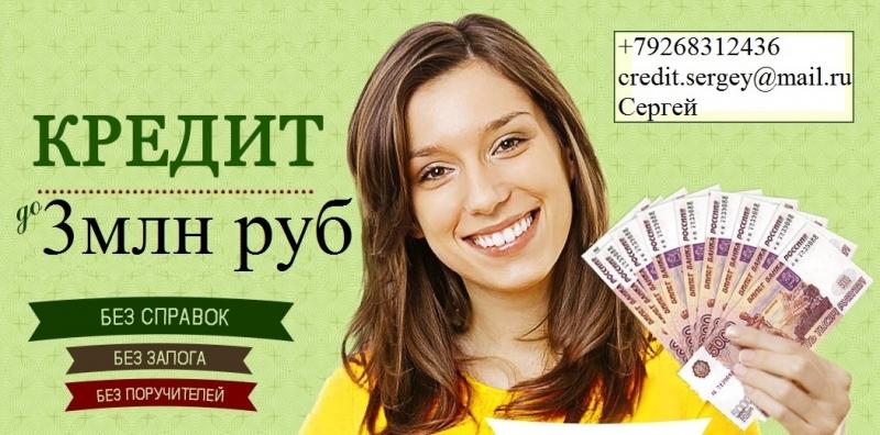Кредит без отказа, с любой кредитной историей.
