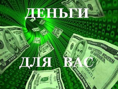 Деньги всем