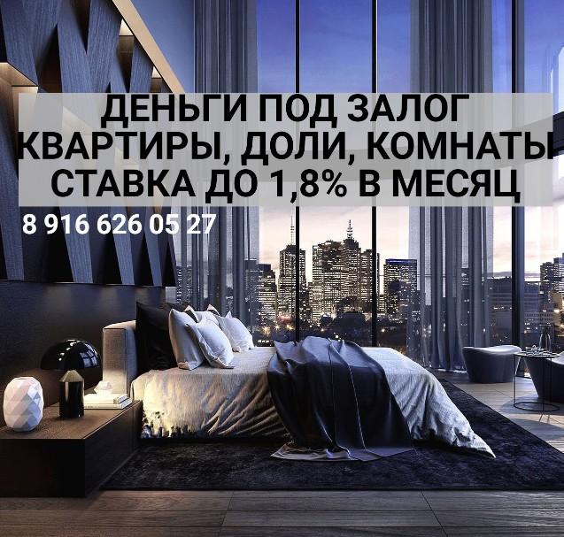 Залог квартир, комнат, долей. Деньги за день. под 1,8 в месяц.