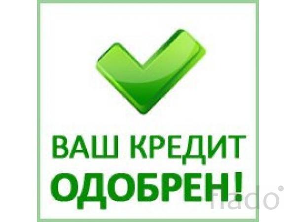 Быстрая помощь в получении кредита без предоплат до 1.500.000 руб.
