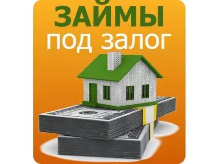 Займ под залог недвижимости без посредников и комиссий
