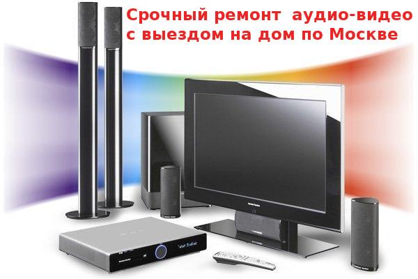 Ремонт VHS магнитофонов, муз центров, двд. Выезд. Москва.