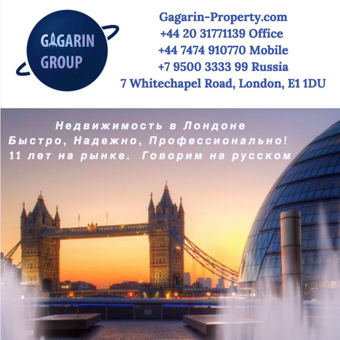 Недвижимость в Лондоне и Англии.