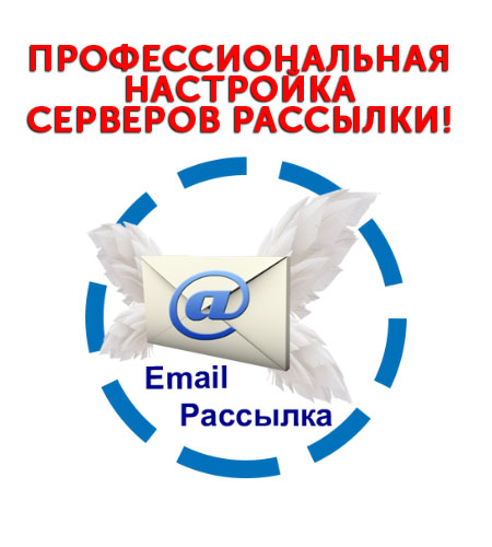 рассылки на mail.ru, yandex.ru, rambler.ru своими руками