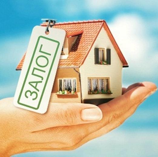 Займ под залог недвижимости без поручителей и без подтверждения дохода