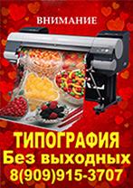 Печать постеров А1 А0 А2. Ежедневно. 10-20ч. м. Минская