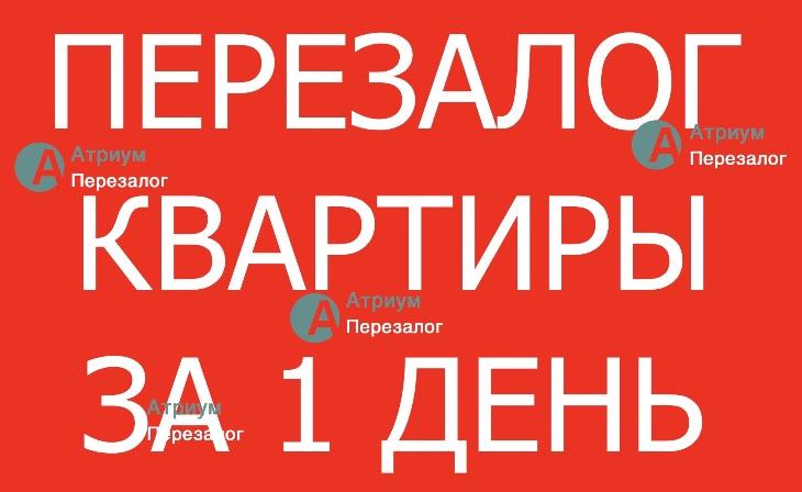 Делаем перезазалог квартиры лучще всех в Москве