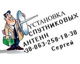 Сколько стоит установка спутниковой антенны в Харькове