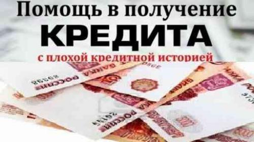 Отказывают банки Не получается оформить кредит Обращайтесь к нам