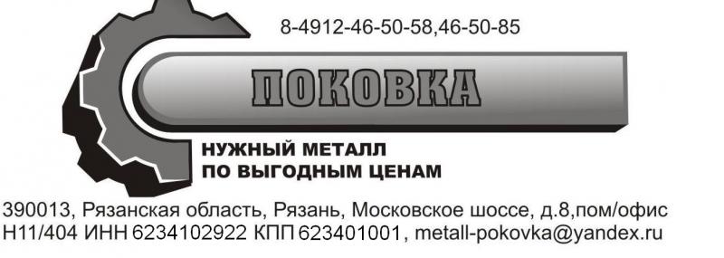 Изготовление раскатных колец ст.30ХГСА