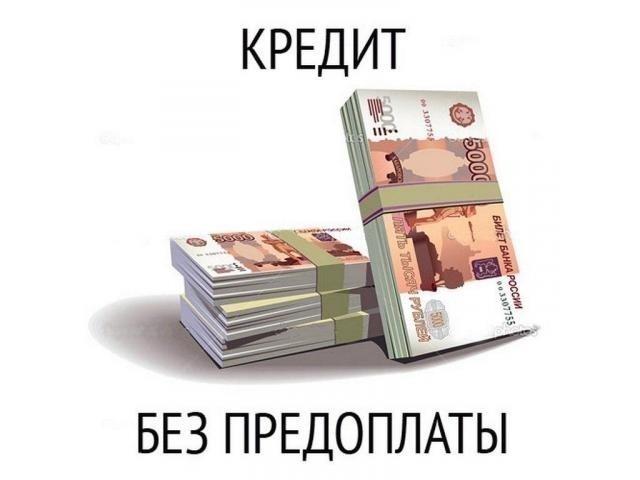 Деньги без залога и ПРЕДОПЛАТЫ, с любой КИ. Сумма до 3млр.