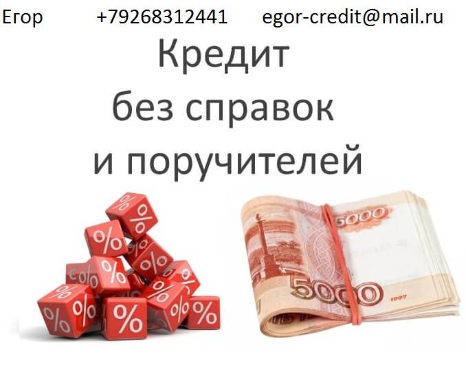 За час получите до 3 миллионов рублей, без отказа.