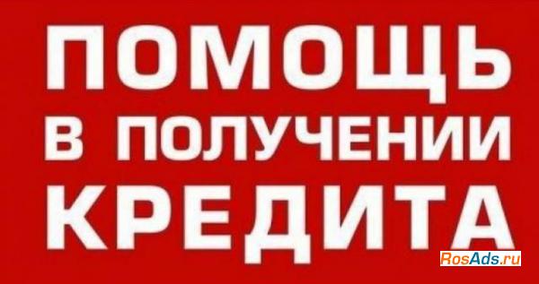 Одобренный кредит до 2 млн рублей с отрицательной КИ и просрочкой