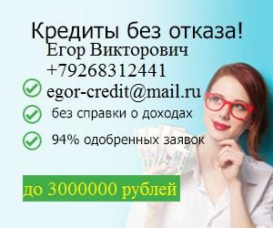 Деньги в день обращения до 3 млн руб, с любой историей.
