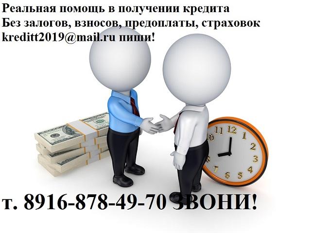 Финансовые услуги по получению денежного кредита
