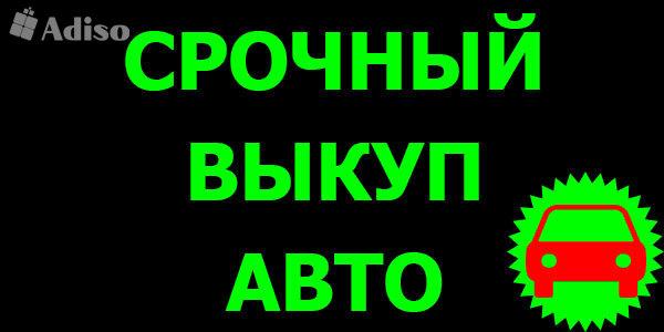 ВЫКУП ПОДЕРЖАННЫХ И БИТЫХ АВТО В МОСКВЕ. ПОДМОСКОВЬЕ. КУПИМ АВТО В РЕГИОНАХ РФ
