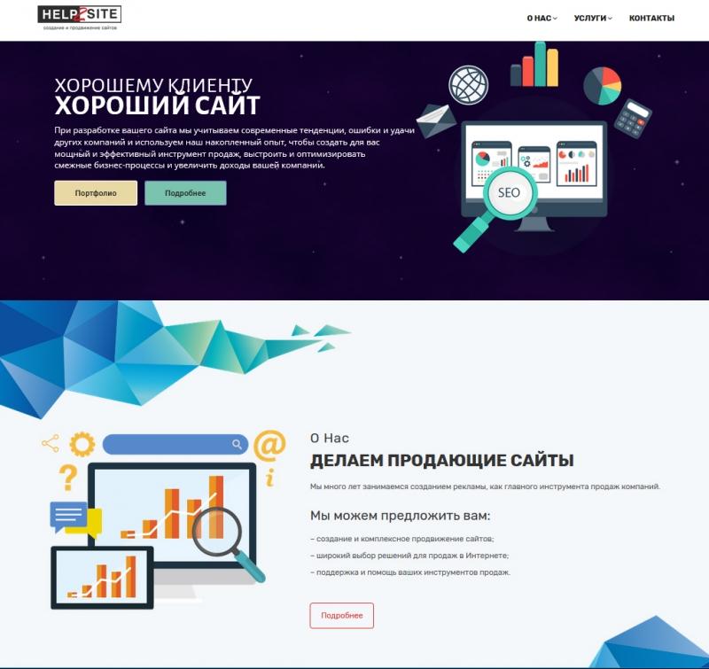 Интернет-маркетинг  создание сайтов  продвижение