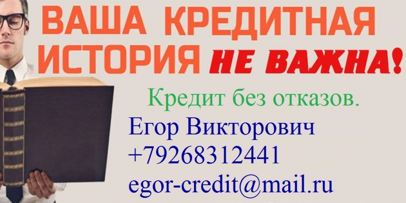 Кредит с гарантией получения, до 3 млн руб.