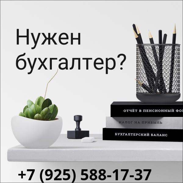 Бухгалтерия без забот Нужны бухгалтерские услуги Звони