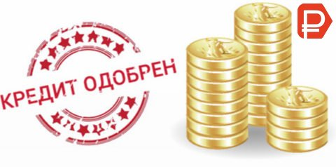 Оформим наличные с любой КИ в Москве Санкт-Петербурге Краснодаре Без предопла