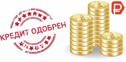 Кредит до 4 млн. рублей наличными Оформляем с просрочками и плохой КИ