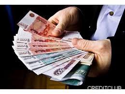 Займ денег по договору, от кредитора, с выгодой для вас.