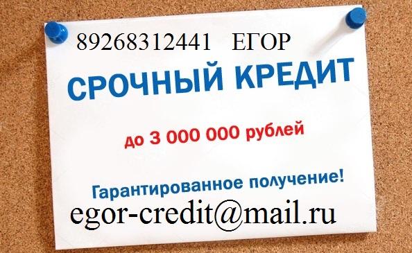 Гарантированный кредит без отказа, до 3 млн руб, с любой ки.