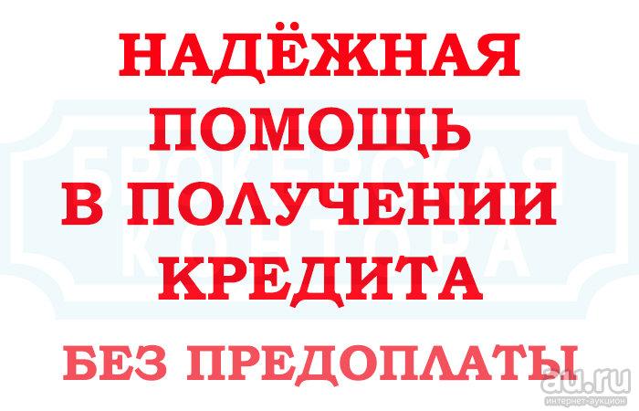 Помогаем получать кредиты в Санкт-Петербурге с любой кредитной историей