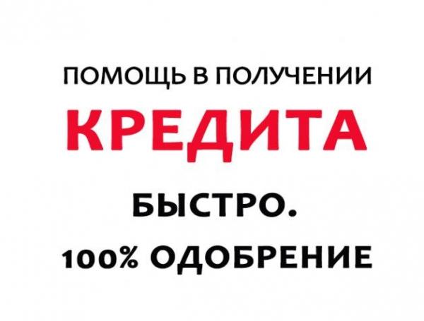 Кредит от Банка до 2 мл.рублей С Просрочкой и черной ки.