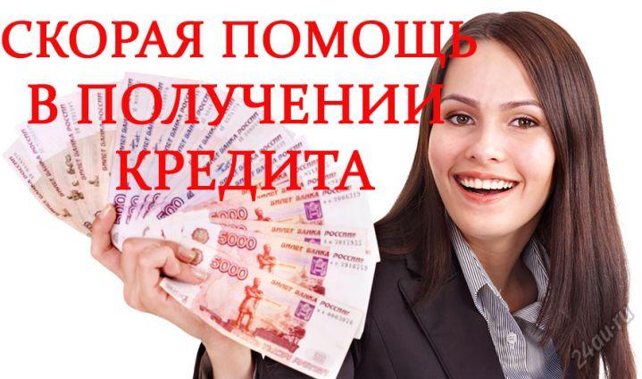 Помощь в получение Кредита С Просрочками до 2 мл.рублей