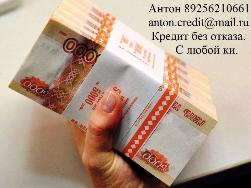 Кредит без отказа с любой ки, до 3 млн руб.