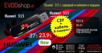 Huawei ec 315 New, Оптом По 23,9, СЗУ  Кабель в Подарок