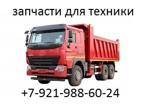 Запчасти для грузовиков и самосвалов.