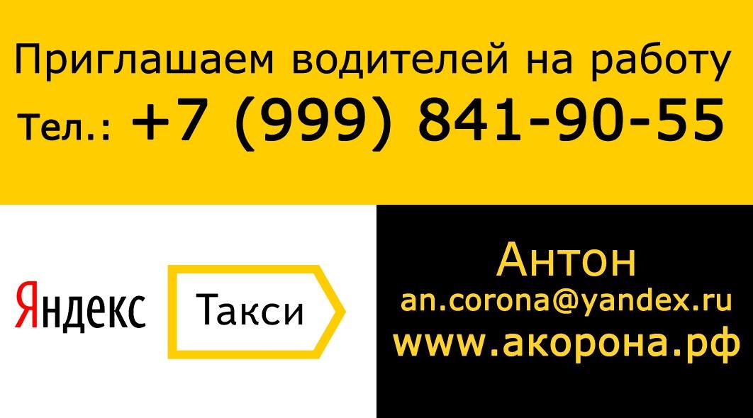Подключение к Яндекс.Такси Прямой партнр А-Корона