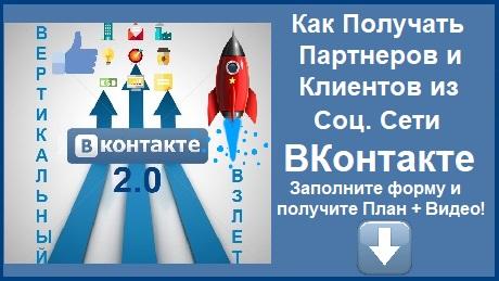 Новая Система ВКонтакте2.0