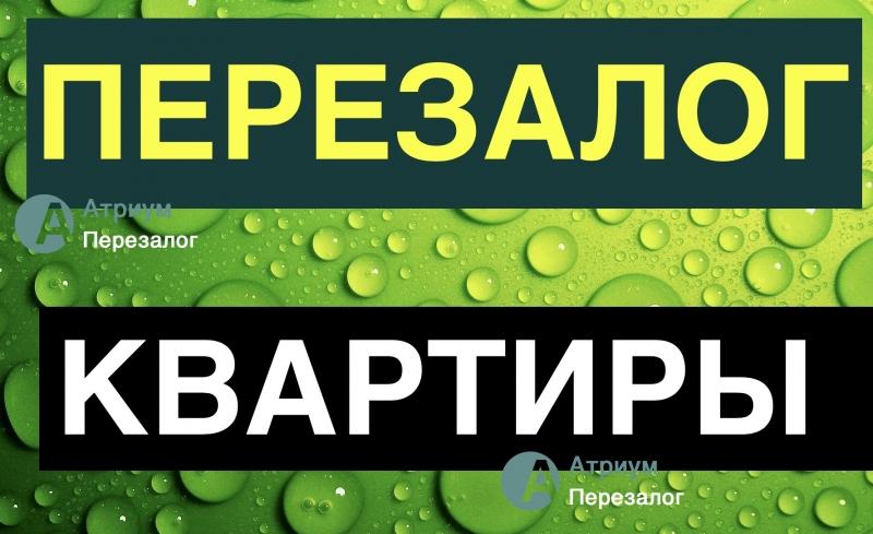 Рефинансирование залога любых квартира по Москве и МО.