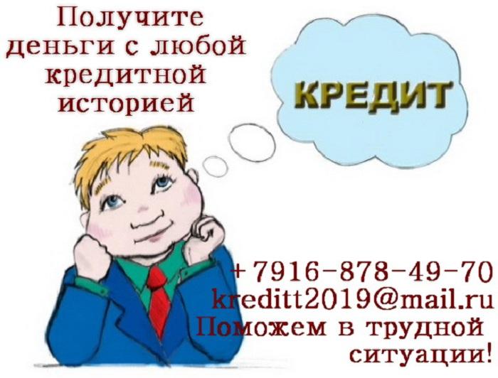 Получи кредит с испорченной КИ Без отказа, все регионы РФ