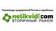 Тендерыконкурсы на продажу неликвидов оборудования, запчастей и материалов