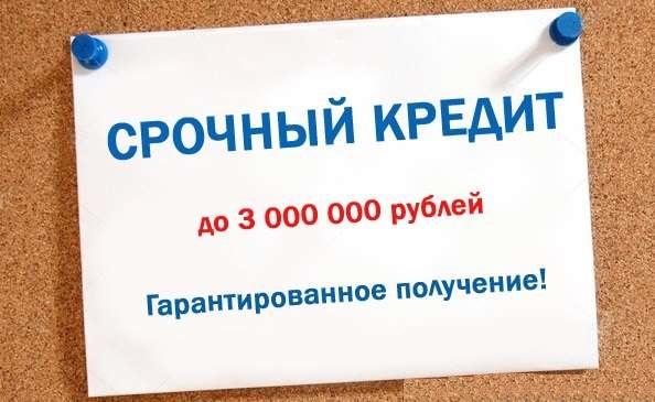 Одобряем до 3 млн руб с любой кредитной историей.