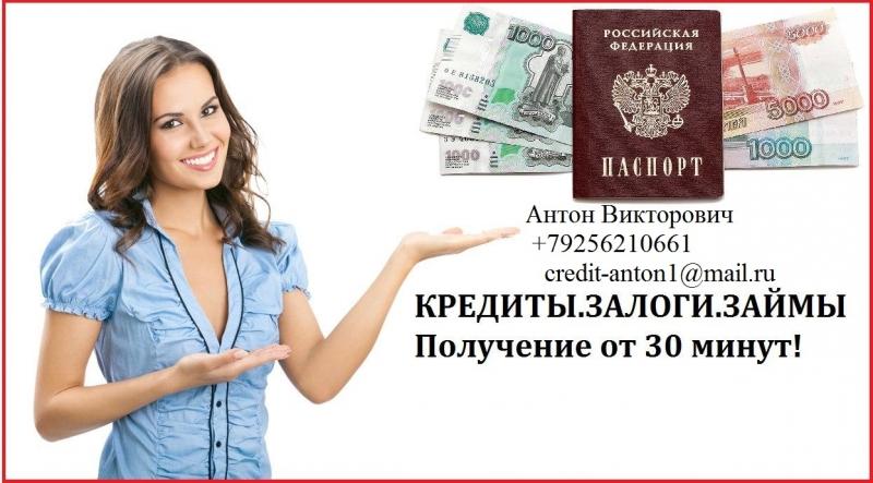 Без отказов получи кредит, с любой историей, до 3 млн руб.