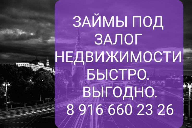 Без подтверждения дохода до 30 000 000 рублей