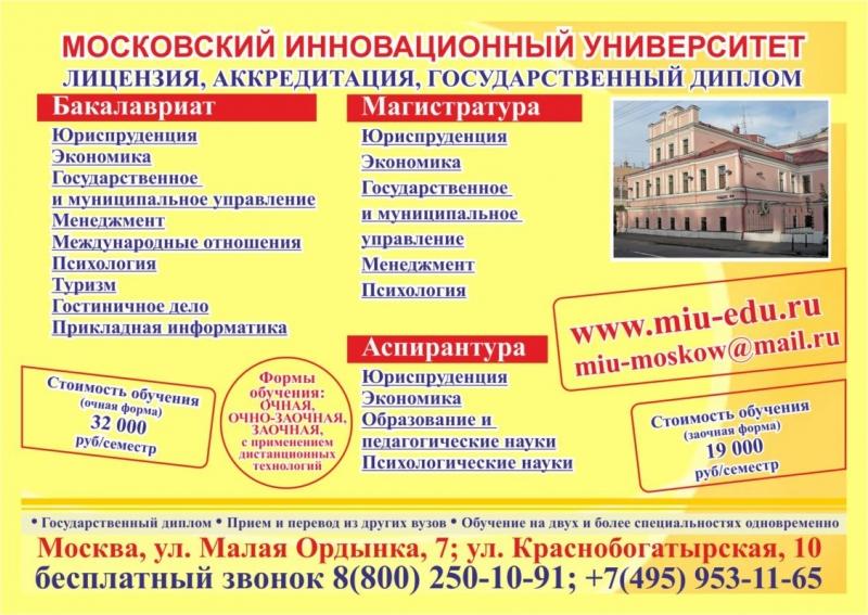 Приходите учиться в Московский Инновационный Университет