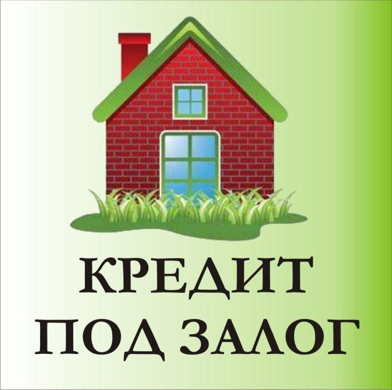 Кредит под залог Недвижимости срочно, от 1.5 в месяц