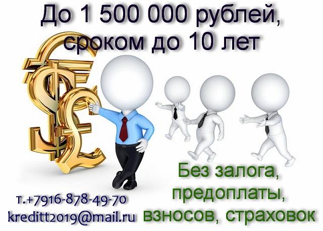 Кредитование до 1 500 000 рублей, сроком до 10 лет