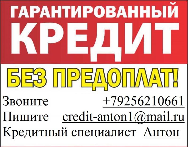 Получи кредит без отказа, с любой ки до 3 млн руб.